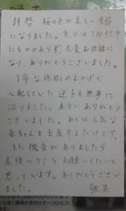 逆子完治の手紙