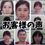 徳島整体院の小顔矯正「施術例」