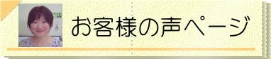 徳島骨盤矯正口コミ