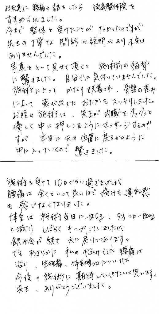 骨盤矯正と小顔矯正:徳島市内の方